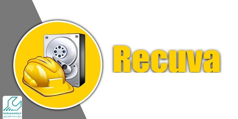 نرم افزار ریکاوری RECUVA