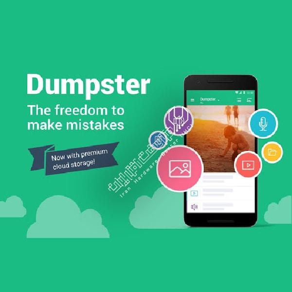 اپلیکیشن DumpSter