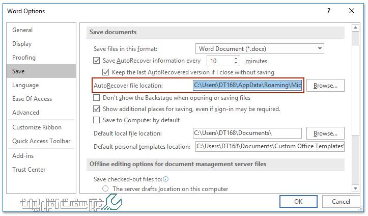 بازیابی فایل ذخیره نشده با AutoRecover