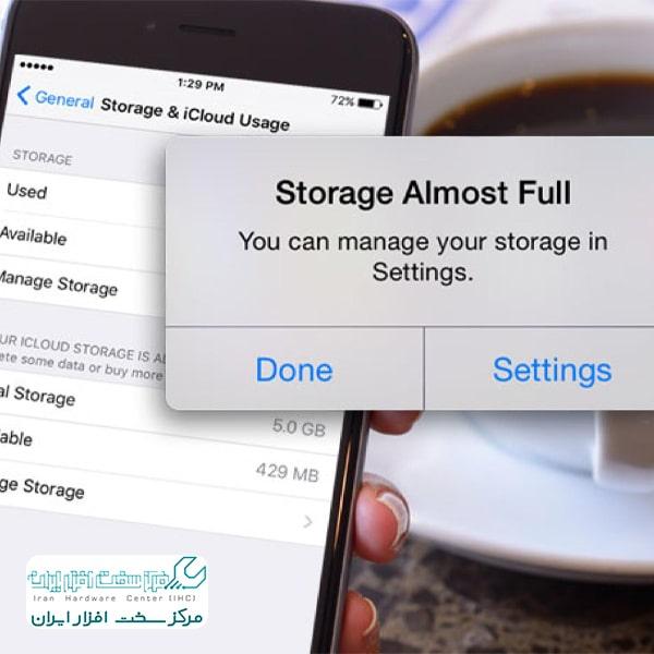 مشکل پر شدن حافظه گوشی