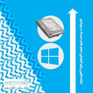 افزایش حجم هارد دیسک در ویندوز